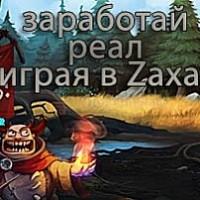 http://cub.zaxargames.com/b/content/users/content/ba/87/GCtEluIdlm.jpg